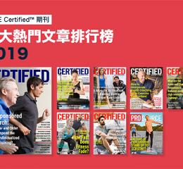 2019年ACE Certified™期刊:十大熱門文章排行榜