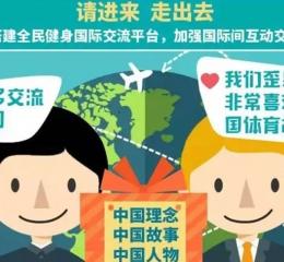 中國政府將體適能產業推向高峰 至少7億運動人口市場